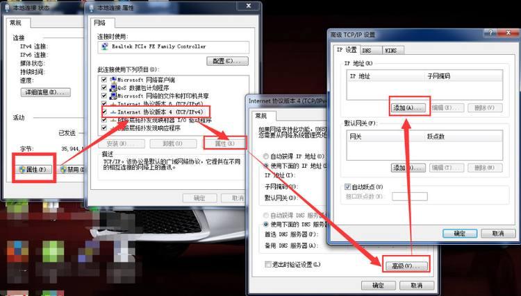 Windows 下批量添加IP的几种方法